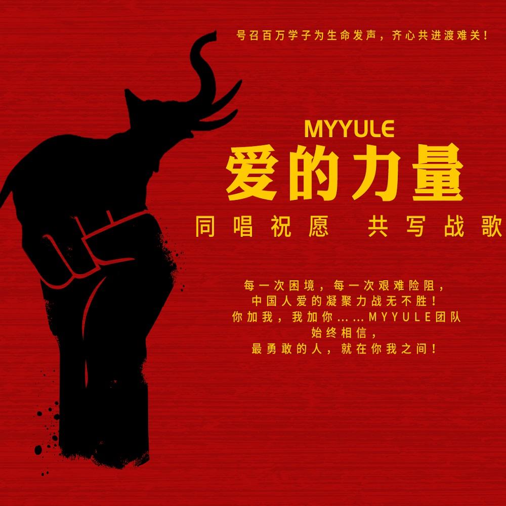 我爱的人用数字_全网新资讯--爱的力量-百万高校学子发声--Myyule数字音乐发行